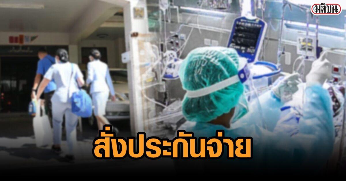 คปภ.ออกคำสั่งด่วน ให้ผู้ป่วยโควิดรักษาที่บ้าน เคลมค่าพยาบาล-ชดเชยรายวันได้