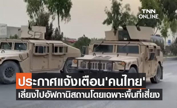 ประกาศแจ้งเตือน 'คนไทย' เลี่ยงไปอัฟกานิสถาน โดยเฉพาะพื้นที่เสี่ยง