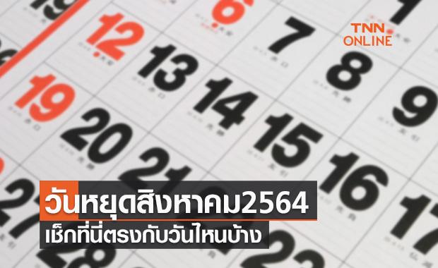 เปิดปฏิทิน วันหยุดเดือนสิงหาคม 2564 เช็กเลยตรงกับวันไหนบ้าง