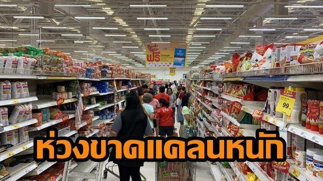 ส.อ.ท.ห่วงโควิดพุ่งไม่หยุด เกิดซัพพลายดิสรัปชัน สินค้าอุปโภคบริโภคขาดแคลนหนัก