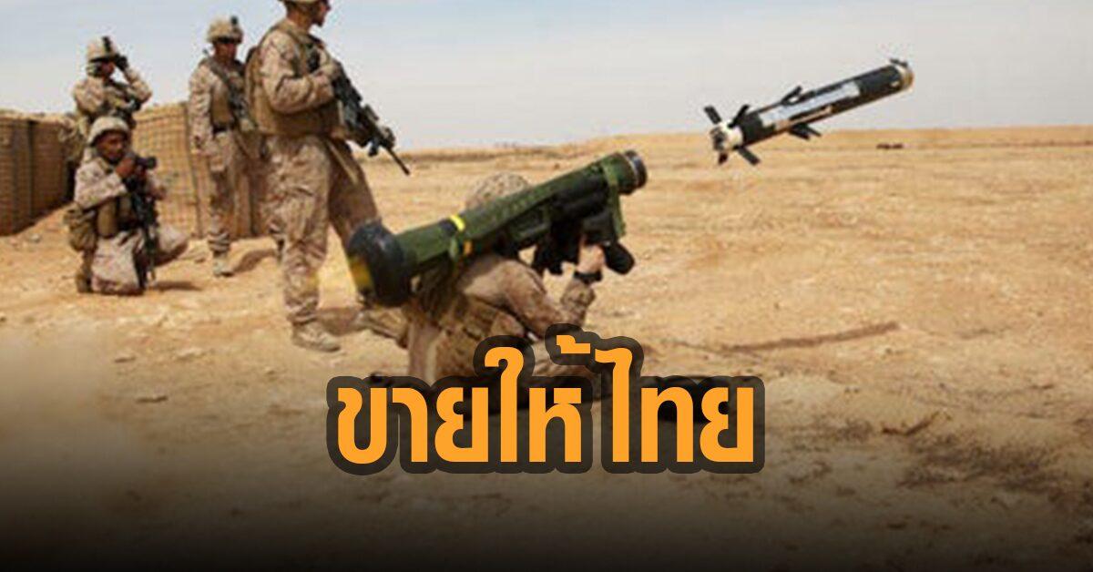 สหรัฐ อนุมัติขาย จรวดพิฆาตรถถัง 'แจฟลิน' ให้ไทย มูลค่า 2,762 ล้านบาท