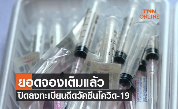 เต็มแล้ว! รพ.พระมงกุฎเกล้า แจ้งปิดลงทะเบียนจองวัคซีนโควิดสำหรับประชาชน