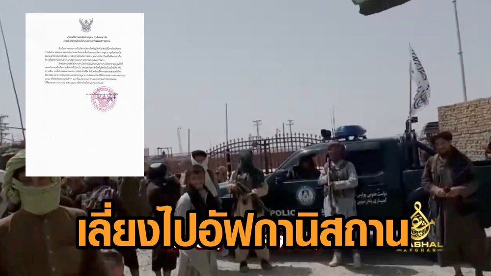 สถานทูตไทยในกรุงอิสลามาบัด ประกาศเตือนคนไทยหลีกเลี่ยงเดินทางไปอัฟกานิสถาน