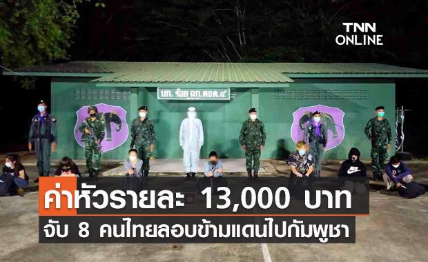 จับ 8 คนไทยลอบข้ามแดนไปกัมพูชา จ่ายค่าหัวรายละ 13,000 บาท