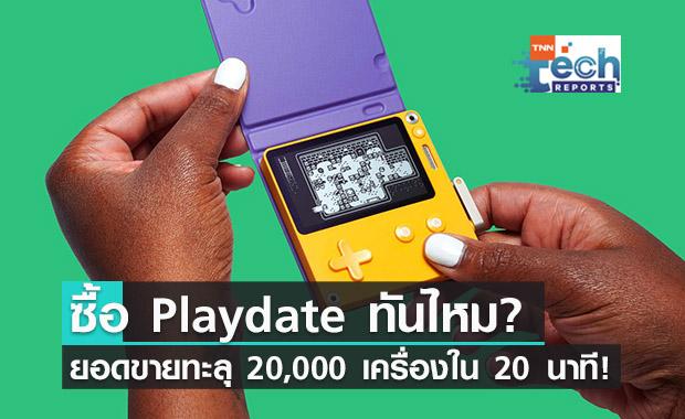 มาแรง! เครื่องเล่นเกม Playdate ขายหมด 20,000 ชิ้น ใน 20 นาที!!
