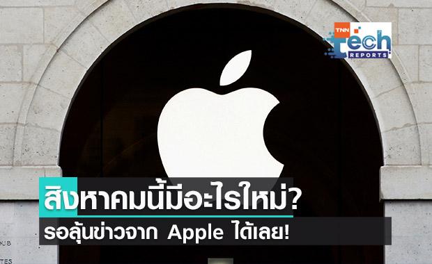 สิงหาคมนี้ Apple จะมีอะไรใหม่บ้าง?