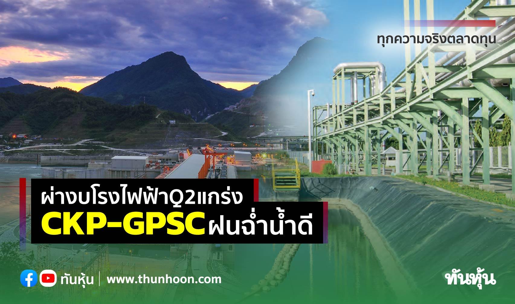 ผ่างบโรงไฟฟ้าQ2แกร่ง CKP-GPSCฝนฉ่ำน้ำดี