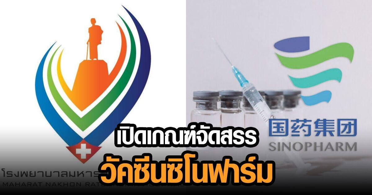 รพ.มหาราชโคราช เปิดเกณฑ์จัดสรรวัคซีน 'ซิโนฟาร์ม' ขณะที่ตัวเลขผู้ป่วยใหม่ยังสูง