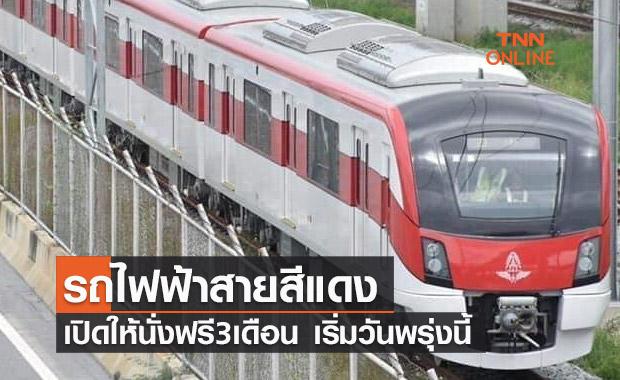 เริ่มพรุ่งนี้ เปิดใช้บริการรถไฟฟ้าสายสีแดง ประชาชนขึ้นฟรี3เดือน
