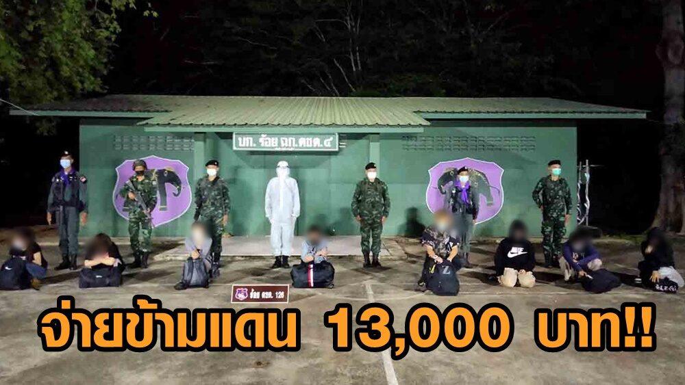 จับ 8 คนไทยลักลอบข้ามไปทำงานบ่อนกัมพูชา เสียค่าใช้จ่ายข้ามแดนคนละ 1.3 หมื่นบาท