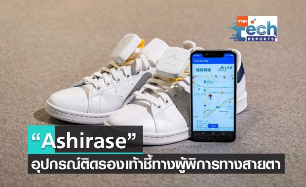 Ashirase อุปกรณ์ติดรองเท้าชี้ทางผู้พิการทางสายตา