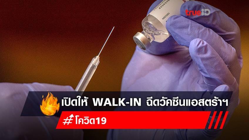 รีบเลย! โรงพยาบาลลาดกระบัง เปิดให้ Walk-in ฉีดวัคซีนโควิด