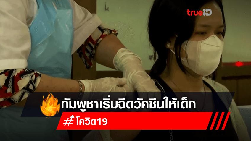 กัมพูชาเริ่มฉีดวัคซีนให้แก่กลุ่มอายุ 12-17 ปี เริ่มที่กรุงพนมเปญ