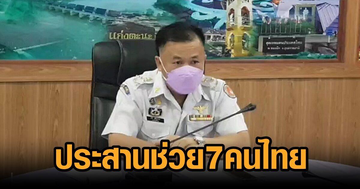 7 คนไทยเก็บเห็ดแนวชายแดน ก่อนรุกล้ำเข้า สปป.ลาว เจ้าหน้าที่คุมตัวไว้ได้ อุบลฯเร่งประสานเรื่องช่วย
