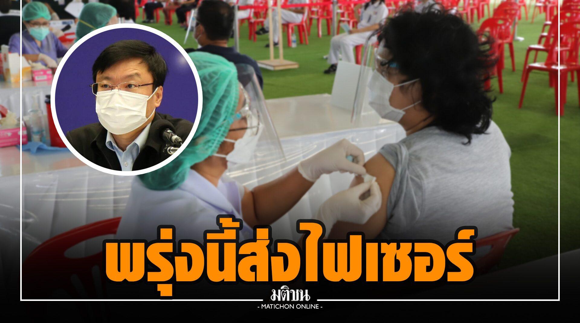 พรุ่งนี้! ส่งวัคซีนไฟเซอร์ทั่วไทย ขอ รพ.-จว.แสดงรายชื่อบุคลากรที่ได้ฉีดโปร่งใส