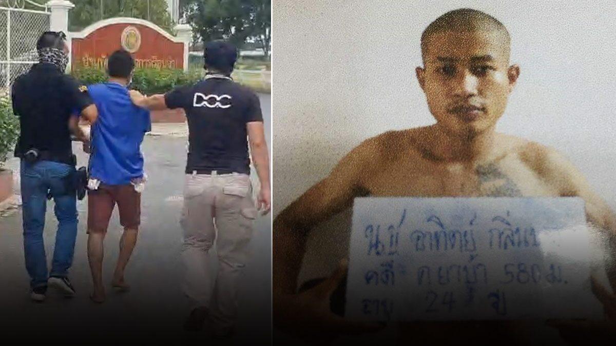 จับได้แล้ว 1 ยังเหลืออีก 1 นักโทษแหกคุกสุพรรณบุรี วอนมอบตัว หนีไปก็ไม่รอด