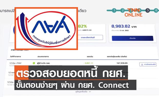 เปิดขั้นตอน ตรวจสอบยอดหนี้ กยศ. จัดการง่ายๆ ผ่านแอพ กยศ. Connect