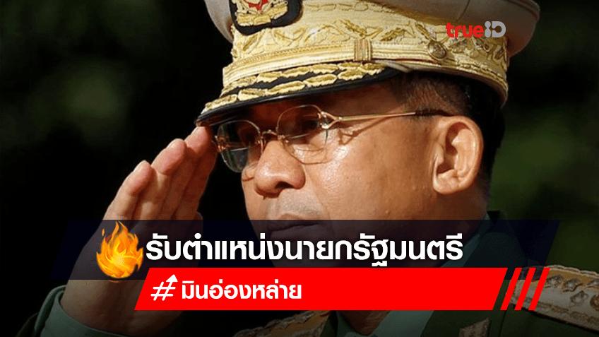 พล.อ.อาวุโสมิน อ่อง หล่าย ผู้นำกองทัพเมียนมา เข้ารับตำแหน่งนายกรัฐมนตรี