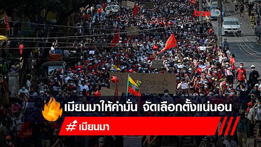 รัฐบาลทหารเมียนมาให้คำมั่นจัดการเลือกตั้ง และพร้อมทำงานกับทูตพิเศษของอาเซียน