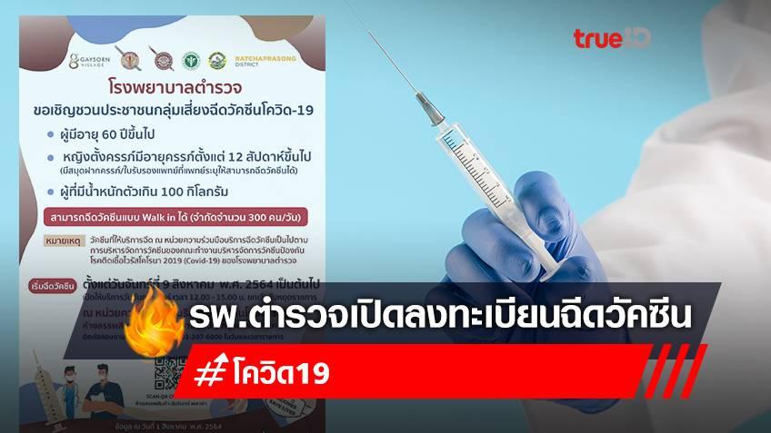 รีบเลย! โรงพยาบาลตำรวจ เปิดให้ลงทะเบียนฉีดวัคซีนโควิด 8 โมงเช้าวันนี้!