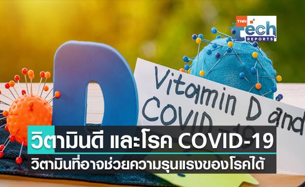 วิตามินดี ช่วยลดความรุนแรงของโรค COVID-19 ได้จริงหรือไม่?