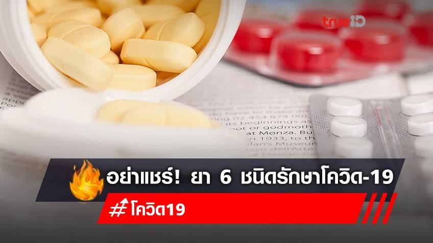 ข่าวปลอม! ยา 6 ชนิดใช้รักษาโควิดด้วยตนเอง ต้องให้แพทย์ประเมินเท่านั้น