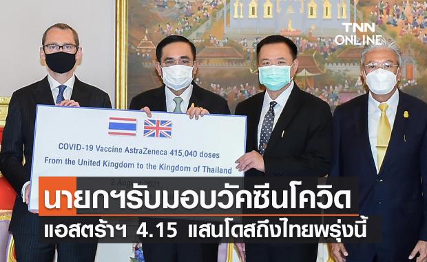 """""""แอสตร้าเซนเนก้า"""" จากอังกฤษ 4.15 แสนโดส ส่งถึงไทยพรุ่งนี้"""