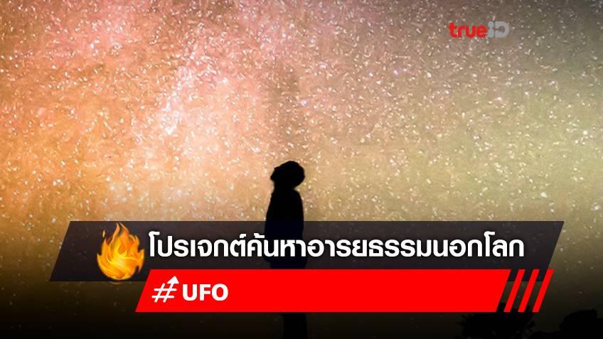 รวมพลังนักดาราศาสตร์ตั้งโครงการ 'กาลิเลโอ โปรเจกต์' ค้นหา UFO