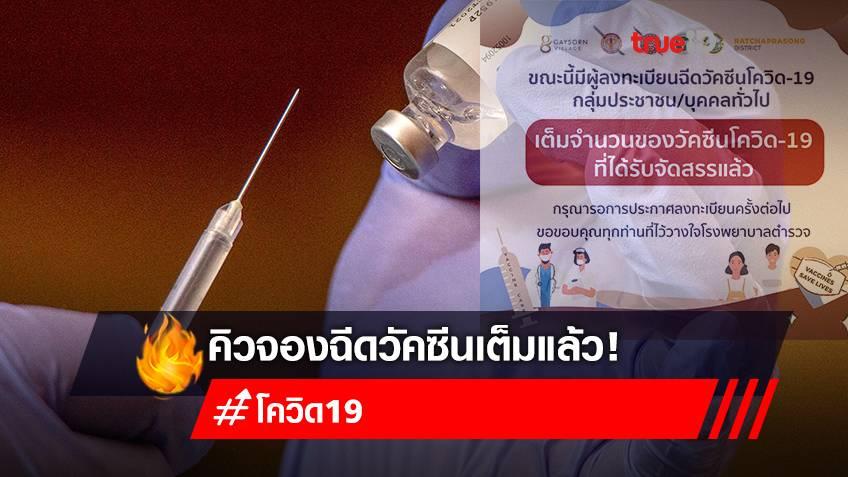เต็มแล้ว! ลงทะเบียนจองฉีดวัคซีนโควิดกับโรงพยาบาลตำรวจ