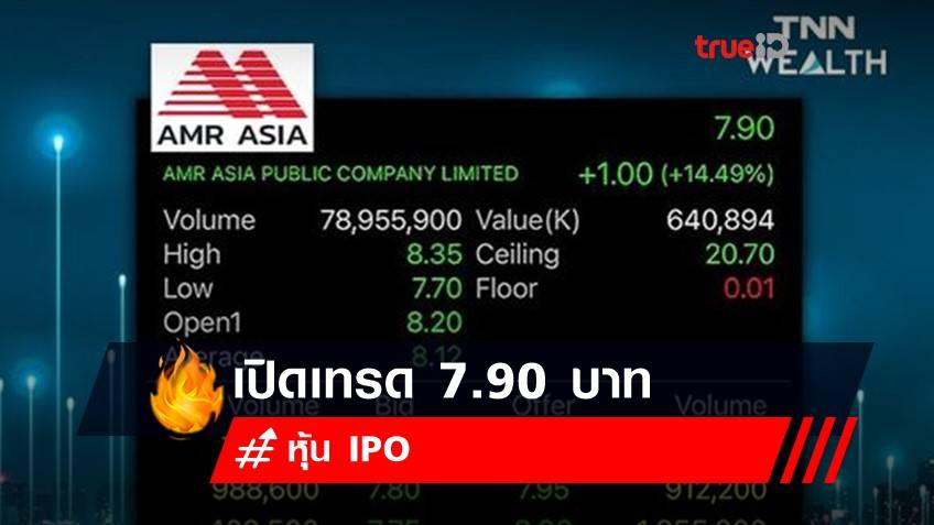 AMR เปิดเทรด 7.90 บาท  ปรับตัวขึ้น14.49 % จากหุ้น IPO  6.90 บาท