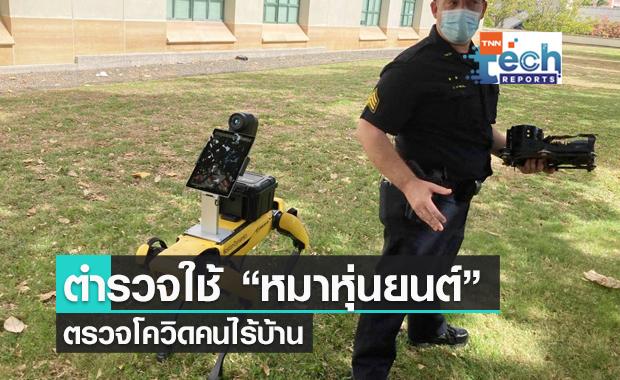 ตำรวจฮาวายเอาหมาหุ่นยนต์ Spot มาใช้ตรวจโควิด-19 !!