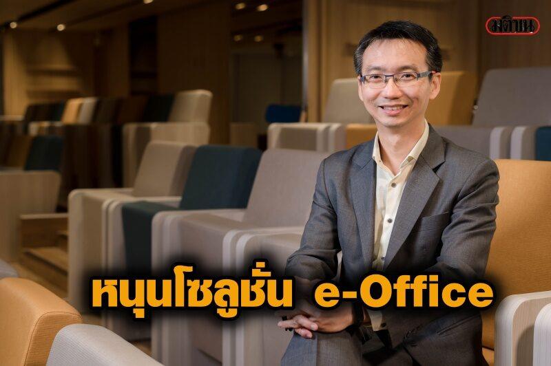 ETDA เตรียมจับมือบริษัทเทคโนโลยี หนุนโซลูชั่น e-Office ยกระดับ Work from Home