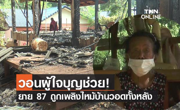 วอนผู้ใจบุญช่วย! คุณยายวัย 87 ปี ถูกเพลิงไหม้บ้านวอดทั้งหลัง