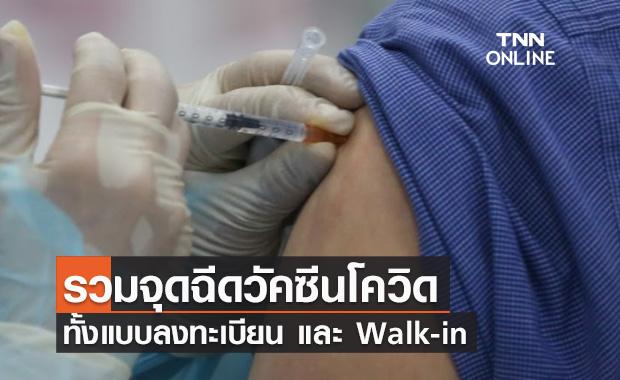 อัปเดตล่าสุด! จุดฉีดวัคซีนโควิด ทั้งแบบลงทะเบียน และ Walk-in มีที่ไหนบ้าง