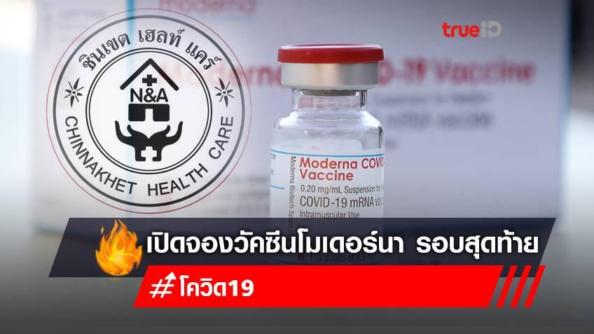 """ด่วน! โรงพยาบาลชินเขต เปิดจองวัคซีนทางเลือก """"โมเดอร์นา"""" รอบสุดท้ายถึง 24 ส.ค."""