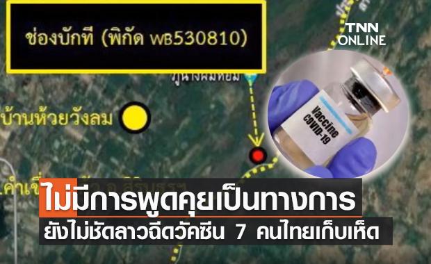 นายอำเภอสิรินธร เผยยังไม่ชัดลาวฉีดวัคซีนให้ 7 คนไทยเก็บเห็ด
