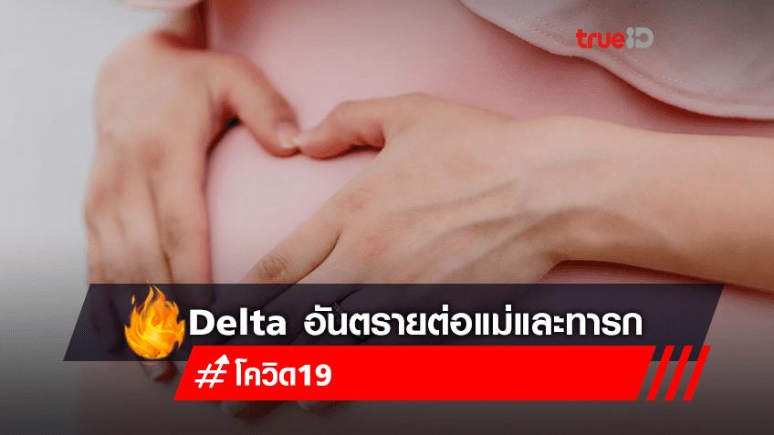 """Delta"""" อันตรายต่อแม่และเด็กในครรภ์...สิ่งที่หญิงตั้งครรภ์ต้องรู้เกี่ยวกับไวรัสสายพันธุ์นี้"""