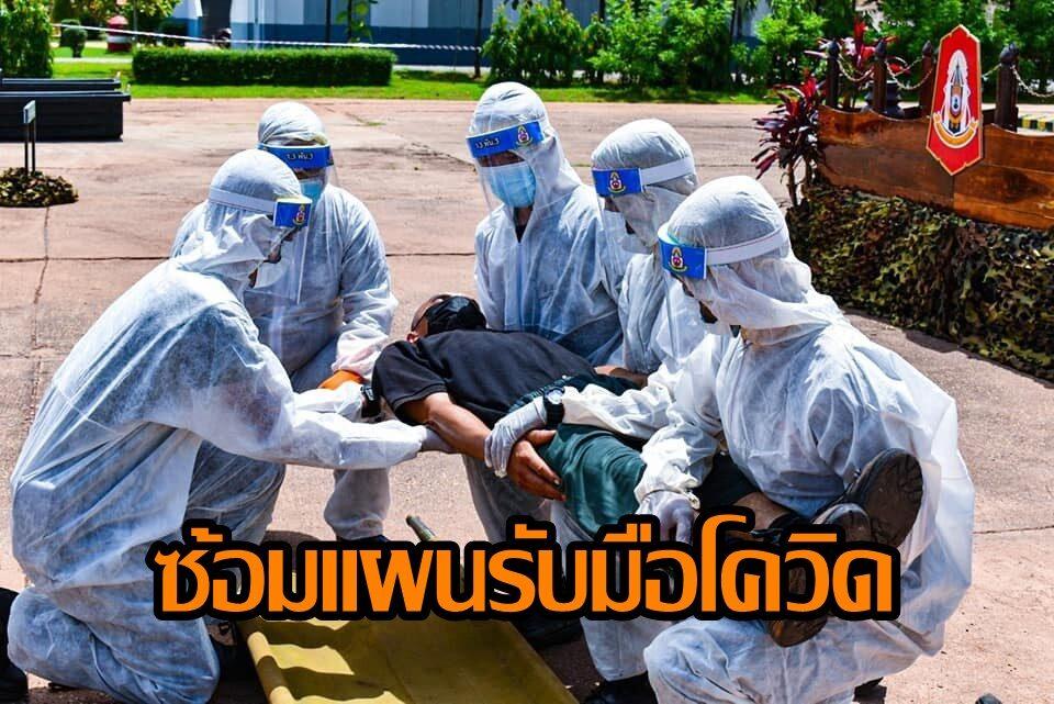 ร.3 พัน.3 นครพนม ซ้อมแผนรับมือช่วยเหลือประชาชนช่วงโควิดระบาด