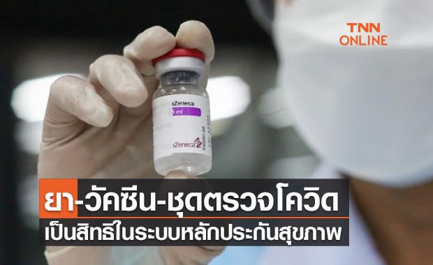 สปสช.ไฟเขียวยา-วัคซีน-เวชภัณฑ์-ชุดตรวจโควิดทุกรายการอยู่ในสิทธิบัตรทอง
