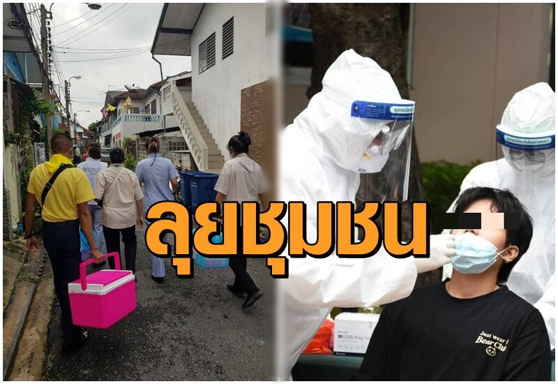 ทีม Bangkok CCRT เคาะประตูบ้านแล้วกว่า 2 พันชุมชน ลุยค้นหาผู้ติดเชื้อโควิด