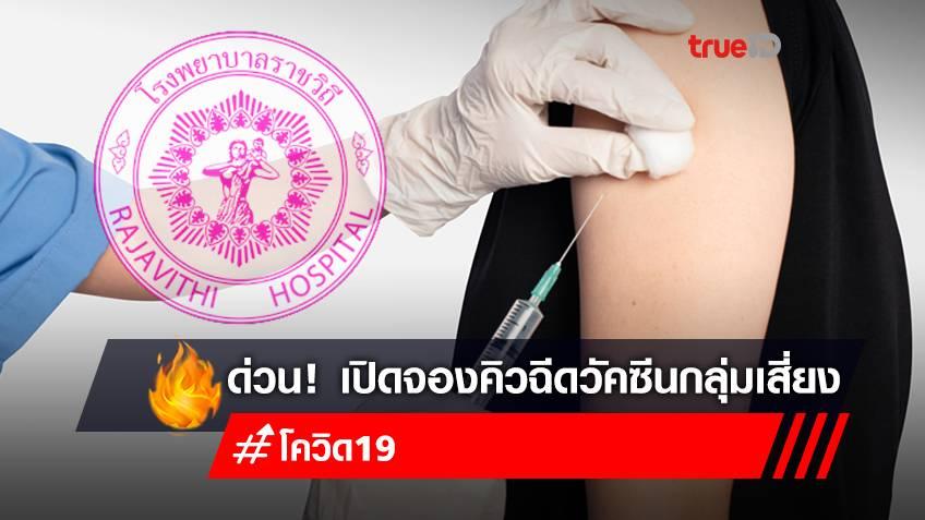 เงื่อนไขลงทะเบียนจองคิวฉีดวัคซีนโควิดฟรี โรงพยาบาลราชวิถี สำหรับผู้สูงอายุ หญิงตั้งครรภ์