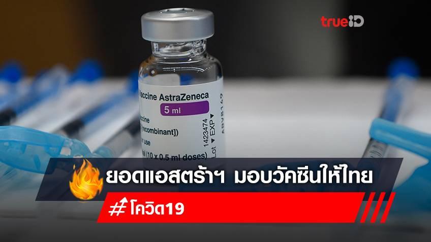 แอสตร้าเซนเนก้า เผย ก.ค. ส่งมอบวัคซีนให้ไทย 5.3 ล้านโดส