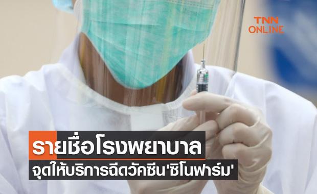 เช็กที่นี่ รายชื่อโรงพยาบาล จุดฉีดวัคซีน 'ซิโนฟาร์ม' ก่อนเปิดจองรอบ2พรุ่งนี้