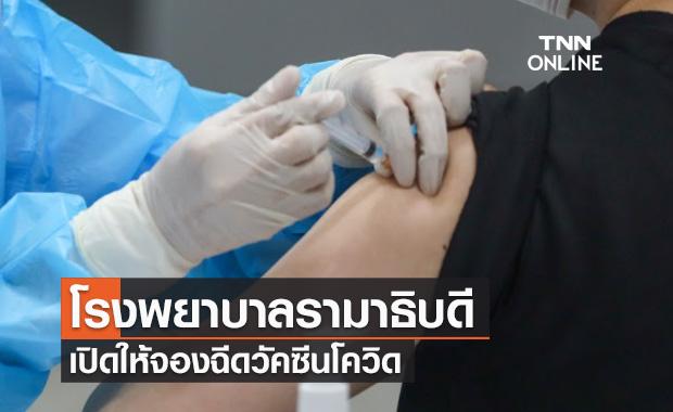 เริ่ม 5 ส.ค.นี้ โรงพยาบาลรามาธิบดี ประกาศเปิดจองฉีดวัคซีนโควิด