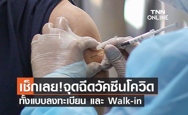 เช็กที่นี่! รวมจุดฉีดวัคซีนโควิด ลงทะเบียน และ Walk-in แต่ละที่มีเงื่อนไขอย่างไร