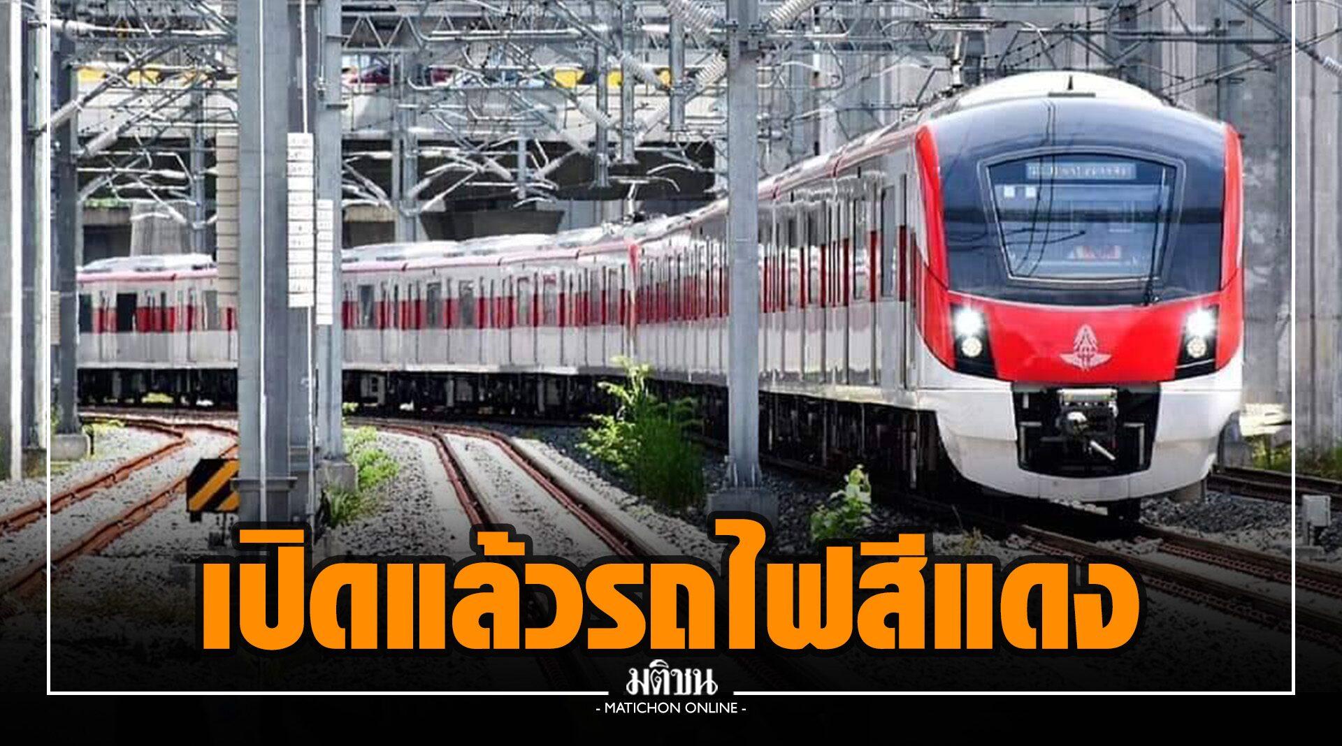 เปิดแล้วรถไฟสีแดง ชวนนั่งฟรี 4 เดือน