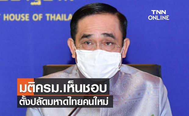 ด่วน! ครม.ไฟเขียวตั้ง 'สุทธิพงษ์ จุลเจริญ' นั่งปลัดมหาดไทยคนใหม่