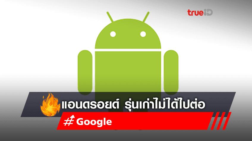 Android รุ่นเก่าเตรียมโบกมือลา Google Apps