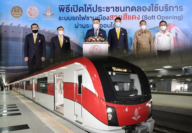 สายสีแดงเปิดหวูด รถไฟชานเมือง เที่ยวปฐมฤกษ์