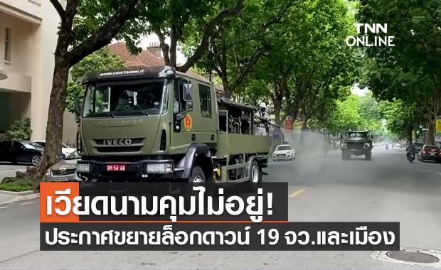 เวียดนาม ยอมรับ คุมโควิดเดลต้าไม่อยู่ ประกาศขยายล็อกดาวน์